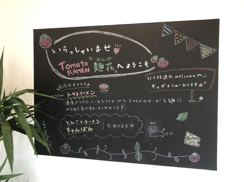 ラーメン麺花